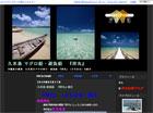 久米島 マグロ船・遊魚船『祥丸』